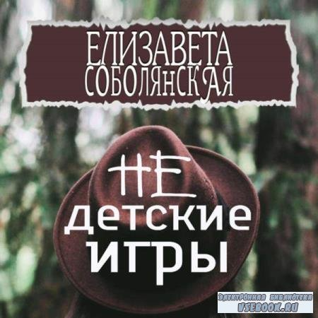 Елизавета Соболянская. Недетские игры (Аудиокнига)