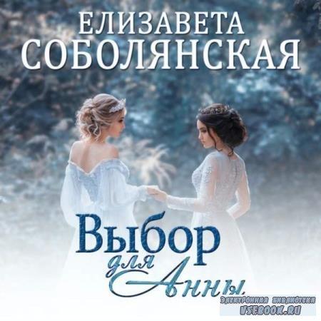 Елизавета Соболянская. Выбор для Анны (Аудиокнига)