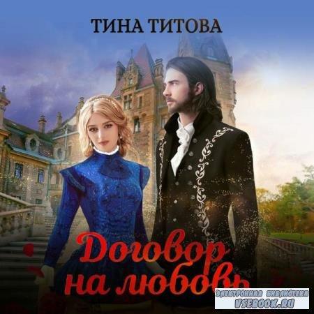 Тина Титова. Договор на любовь (Аудиокнига)