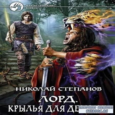 Николай Степанов. Крылья для демона (Аудиокнига)