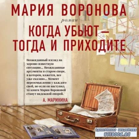 Мария Воронова. Когда убьют – тогда и приходите (Аудиокнига)