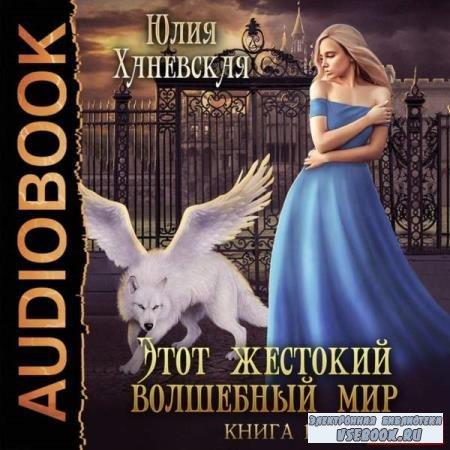 Юлия Ханевская. Этот жестокий волшебный мир. Книга первая (Аудиокнига)