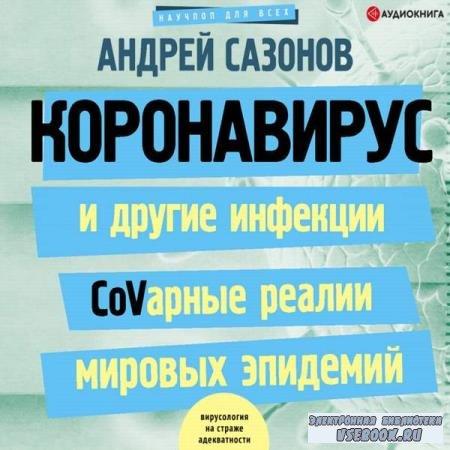 Андрей Сазонов. КоронавирусидругиеинфекцииCoVарныереалиимировыхэпидемий (Аудиокнига)