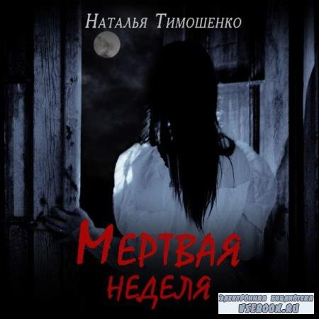 Наталья Тимошенко. Мертвая неделя (Аудиокнига)