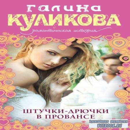 Галина Куликова. Штучки-дрючки в Провансе (Аудиокнига)