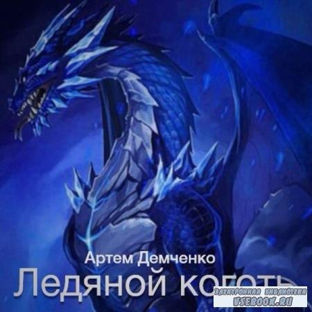 Артём Демченко. Ледяной коготь (Аудиокнига)