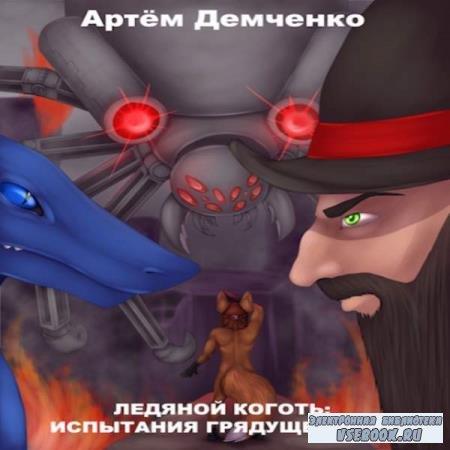 Артём Демченко. Испытания грядущего дня (Аудиокнига)