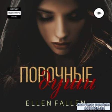 Ellen Fallen. Порочные души (Аудиокнига)