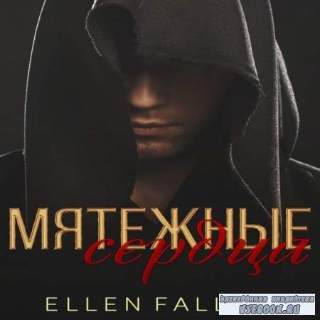 Ellen Fallen. Мятежные сердца (Аудиокнига)