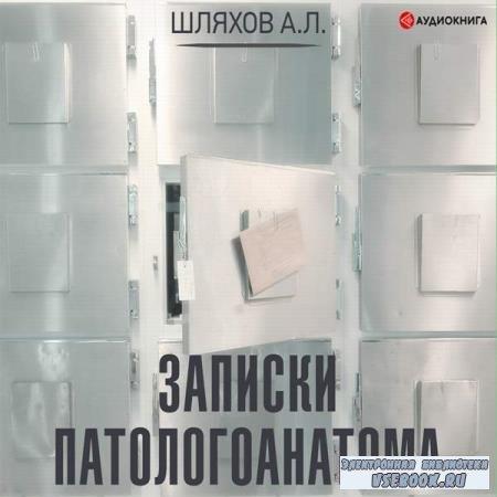 Андрей Шляхов. Записки патологоанатома (Аудиокнига)