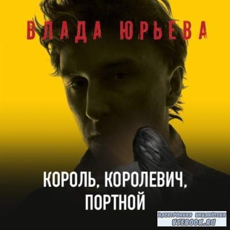 Влада Юрьева. Король, королевич, портной (Аудиокнига)