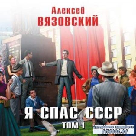 Алексей Вязовский. Я спас СССР. Том 1 (Аудиокнига)