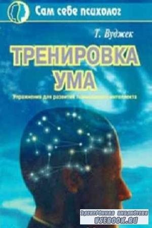 Т. Вуджек - Тренировкаума (1996)