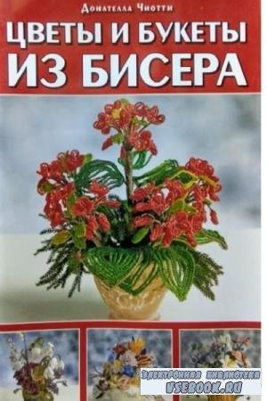 Чиотти Донателла - Цветы и букеты из бисера (2009)