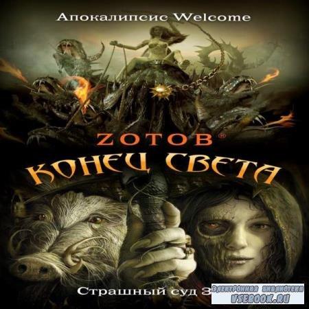 Георгий Зотов. Апокалипсис Welcome: Страшный Суд 3D (Аудиокнига)