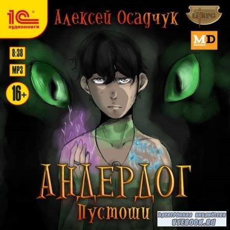 Алексей Осадчук. Пустоши (Аудиокнига)