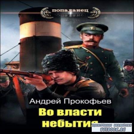 Ардрей Прокоп. Во власти небытия (Аудиокнига)
