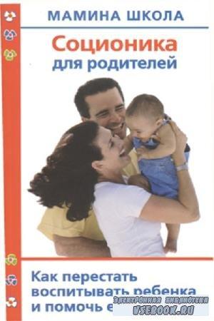 А.В. Полякова - Соционика для родителей. Как перестать воспитывать ребенка  ...