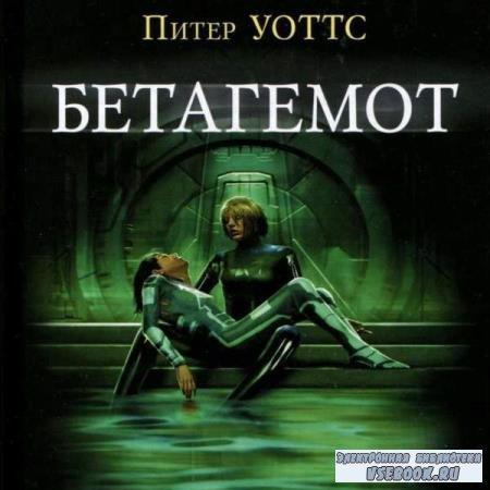Питер Уоттс. Бетагемот (Аудиокнига)