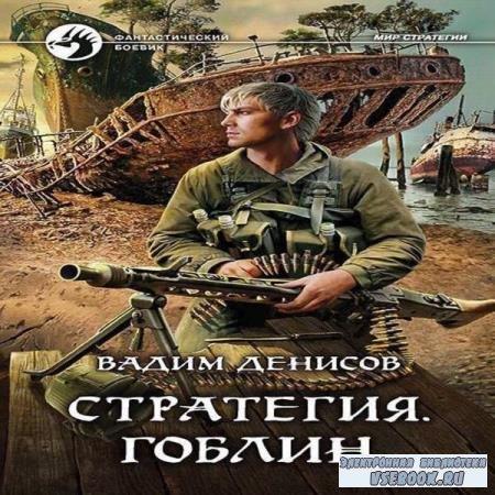 Вадим Денисов. Гоблин (Аудиокнига)