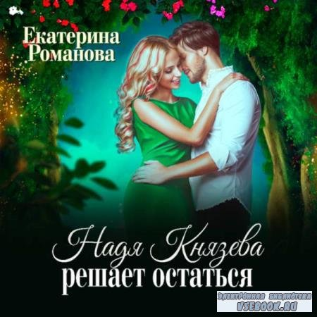 Екатерина Романова. Надя Князева решает остаться (Аудиокнига)