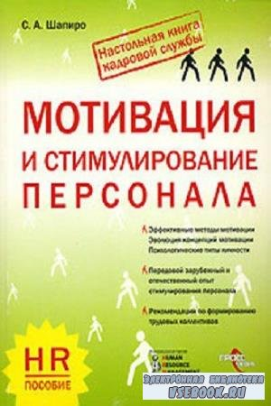 С.А. Шапиро - Мотивация и стимулирование персонала (2005)