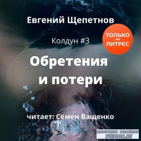 Евгений Щепетнов. Обретения и потери (Аудиокнига)