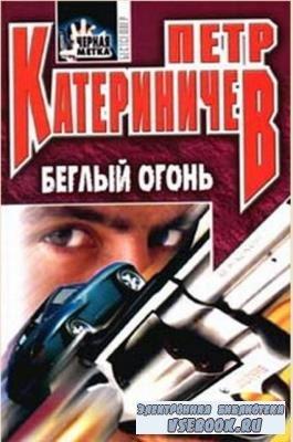 Чёрная метка (55 книг) (1997-2003)