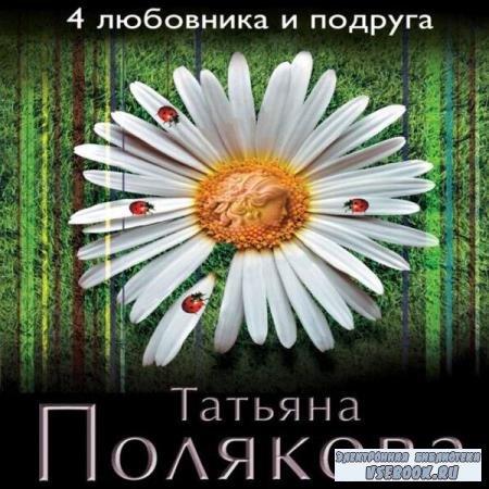 Татьяна Полякова. 4 любовника и подруга (Аудиокнига)