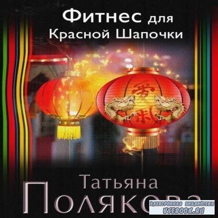 Татьяна Полякова. Фитнес для Красной Шапочки (Аудиокнига)