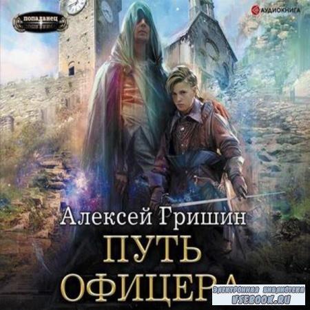 Алексей Гришин. Путь офицера (Аудиокнига)