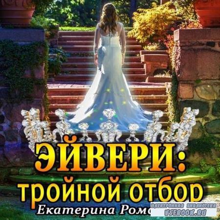 Екатерина Романова. Эйвери: тройной отбор (Аудиокнига)