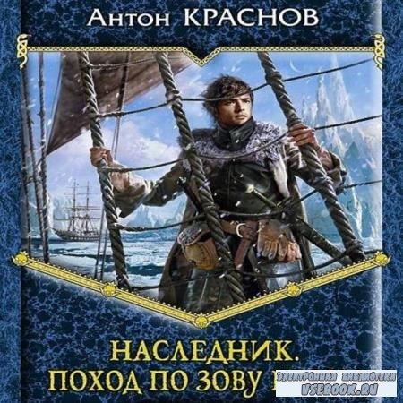 Антон Краснов. Наследник. Поход по зову крови (Аудиокнига)