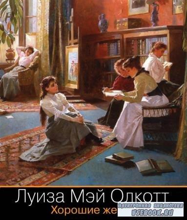 Луиза Мэй Олкотт. Хорошие жены (Аудиокнига)