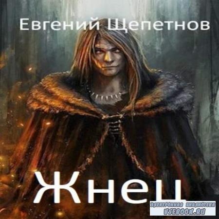 Евгений Щепетнов. Жнец (Аудиокнига)