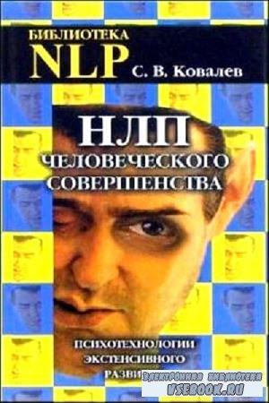 С.В. Ковалев - НЛП человеческого совершенства. Психотехнологии экстенсивного развития (2007)