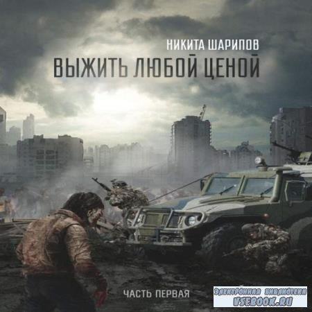 Никита Шарипов. Выжить любой ценой. Часть первая (Аудиокнига)