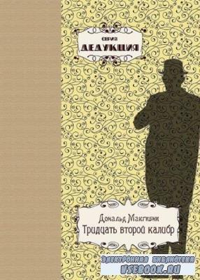 Дедукция (18 книг) (2014–2020)