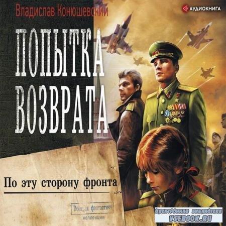 Владислав Конюшевский. По эту сторону фронта (Аудиокнига)