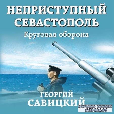 Георгий Савицкий. Круговая оборона (Аудиокнига)