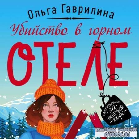 Ольга Гаврилина. Убийство в горном отеле (Аудиокнига)