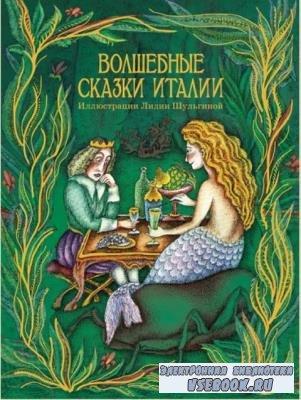 Волшебные сказки со всего света (13 книг) (2011-2015)