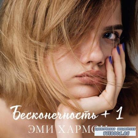 Эми Хармон. Бесконечность + 1 (Аудиокнига)