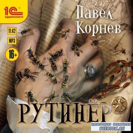 Павел Корнев. Рутинёр (Аудиокнига)