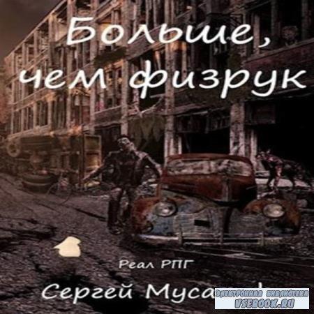 Сергей Мусаниф. Больше, чем физрук (Аудиокнига)