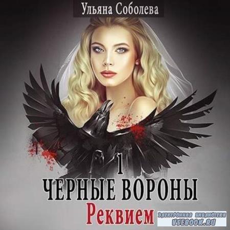 Ульяна Соболева. Реквием (Аудиокнига)