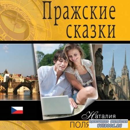 Наталия Полянская. Пражские сказки (Аудиокнига)