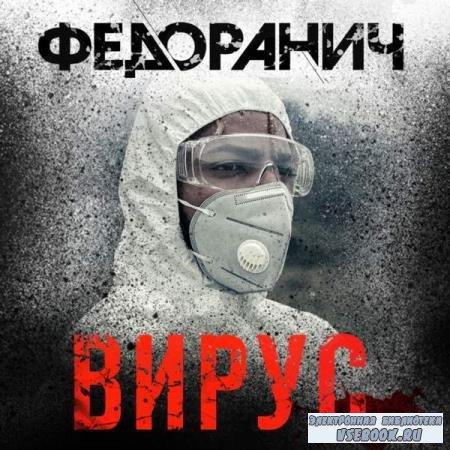 Сергей Федоранич. Вирус (Аудиокнига)