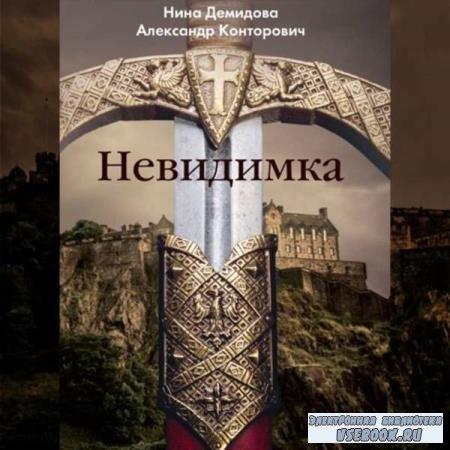 Конторович Александр, Демидова Нина. Невидимка (Аудиокнига)