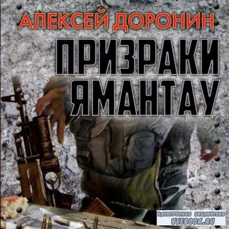 Алексей Доронин. Призраки Ямантау (Аудиокнига)